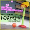 バスケットゴール バスケットボール 子供用/キッズ 高...