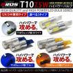 BROSバルブ T10 LED7.5W カラー選択 @a118