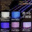 LED チューブライト/ロープライト イルミネーション 50M 3000球 3芯 選べる8種類  ミックス 青/白 青/Sゴールド 白/ピンク 白/Sゴールド @a412