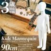マネキン トルソー 子供 全身 90cm 台座付 ポージング自由自在 布張り ウレタン製 ディスプレイ 男の子 女の子 幼児 キッズ _74056