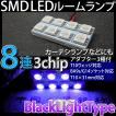 ルームランプ汎用 SMDLED8連 ブラックライト _28009