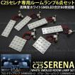 ルームランプセット セレナ用 C25 SMDLED80発 6pcs _57030