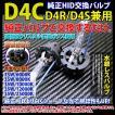 HID純正交換用バルブ D4S D4R D4C 12V 35W ケルビン数選択 @a008