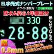 字光式ELナンバープレート 超薄型0.8mm2枚セット _28108
