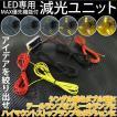LEDバルブ減光ユニット LED球の明るさ調節 _45033