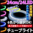 LED チューブライト 24cm 24ELD 両側配線 LEDチューブ 選択6色 アンバー ピンク ブルー ホワイト レッド グリーン @a078