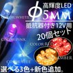 LED φ/5mm 汎用 抵抗器内蔵 20個セット 5色選択  ホワイト/ブルー/レッド/ピンク/アンバー ( 白/青/赤/桃/橙 ) @a142