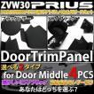 3Dインテリアパネル ドアトリムパネル大 プリウス用 4pcs タイプ選択 @a225
