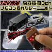独立電源3chリレーユニット リモコンスイッチ _45039