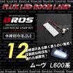 ムーヴ L600S L602S L610S ルームランプ FLUX LED 12灯 7000K ホワイト 1pcs ダイハツ ムーブ DAIHATSU MOVE L600系 ルームライト 室内灯 _57016