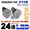 S25バルブ球 LED24連 180度段違い ホワイト _24094