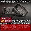 LEDサイドウインカー トヨタ汎用Aタイプ LED24灯 _59099