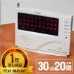 コードレス チャイム/ワイヤレスチャイム/最大登録 30ch/送信機20個/ _92082