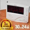 コードレス チャイム/ワイヤレスチャイム/最大登録30ch/送信機24個/ _92086