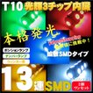 T10ウェッジ球 3chipSMDLED13連 2個セット カラー選択 @a112