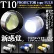 T10ウェッジ球 1.5WプロジェクターLEDタイプ 2個セット カラー選択 @a116