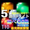 T10ウェッジ球 LED5連拡散4+1タイプ 2個セット カラー選択 @a107