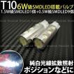 T10ウェッジ球 6W10連SMDLED ホワイト _22335