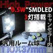 ルームランプ汎用 T10×37 キャンセラー内蔵 SMDLED3連 _28330