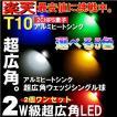 T10ウェッジ球 LED超広角アルミヒートシンク 2個セット カラー選択 @a406