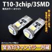 T10ウェッジ球 キャンセラー内蔵 3chip×3SMD ホワイト _22266