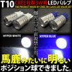 T10ウェッジ球 CREE社LED3W級 12V 24V カラー選択 @a265