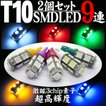 T10ウェッジ球 SMDLED3chip9連 2個セット カラー選択 @a110