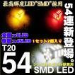 T20ウェッジ球 LED54連 2個セット カラー選択 @a407