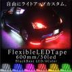 LEDテープライト 60cm 30LED 防水 カットOK 黒ベース テープLED 6色 ピンク ホワイト ブルー レッド グリーン アンバー @a071