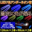 アンダー ネオン管 LED RGB/7色発光 リモコン付 ホワイト/レッド/グリーン/ブルー/イエロー/シアン/バイオレット _28064