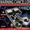 HID部品 ワーニングキャンセラー 2個セット 警告灯対策 _34081
