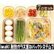 iwaki 耐熱ガラス 重ねパックシステム7  【Pack&Range パックアンドレンジ】  保存容器 タッパー 電子レンジ オーブン 耐熱 調理可能 キッチン用品 台所
