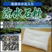 涼水石枕 / 送料無料 まくら ピロー 寝具 涼感 日本製