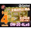 【全国送料込・まとめ買い】カストロール エッジ チタニウム 【0W-20 4L×6缶】エンジンオイル CASTROL EDGE TITANIUM 省燃費 ECO エコ HYB