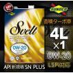 SUNOCO Svelt【0W-20 4L×1缶】LSPI対応 新API SN PLUS エンジンオイル スノコ スヴェルト 全合成油 直噴ターボ車 ガソリンエンジン GF-5 0W20
