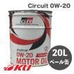 【全国送料込】トヨタ純正 GR モーターオイル Circuit 0W-20 20Lペール缶 TOYOTA GAZOO Racing 全合成