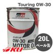 【全国送料込】トヨタ純正 GR モーターオイル Touring 0W-30 20Lペール缶 TOYOTA GAZOO Racing 全合成