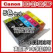 キヤノン BCI-321+320BK 5色セット 互換インク(BCI320BK  BCI321BK BCI321C BCI321M BCI321Y)