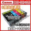 キヤノン BCI-321+320BK 8個自由選択 互換インク(BCI320BK  BCI321BK BCI321C BCI321M BCI321Y BCI321GY)