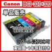 キヤノン BCI-321+320BK 単品色選択可 互換インク(BCI320BK  BCI321BK BCI321C BCI321M BCI321Y BCI321GY)