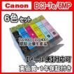 キャノン BCI-7e 6色セット 互換インク BCI7eBK BCI7eC BCI7eM BCI7eY BCI7ePC BCI7ePM