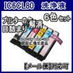 EPSON エプソン IC6CL80L IC80L IC80 IC BK/C/M/Y/LC/LM 80L 専用 プリンター目詰まり 解消 洗浄カートリッジ クリーニング 6色用セット 洗浄液