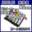 EPSON エプソン IC6CL80 IC80L IC80 IC BK/C/M/Y/LC/LM 80L 専用 プリンター目詰まり 洗浄カートリッジ クリーニング 単品売り 洗浄液