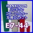 ハンキソン「Hankison」 E7-44互換エレメント(ライン...