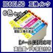 エプソンIC6CL50 IC50 互換インク 6色セット EP-702A/703A/ 704A/774A/ 801A/802A/ 803A/803AW/ 804A/804AR