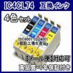 エプソン IC4CL74 IC74 互換インク 4色セットIC4CL74 ICBK74 ICC74 ICM74 ICY74 ICチップ付  PX-M5040F M5041F M740F M741F S5040 S740
