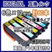 エプソンIC6CL80L IC80L 増量 互換インク 6色x10セット ICBK80L ICC80L ICM80L ICY80L ICLC80L ICLM80L /EP-808AW 808AB 707A 777A