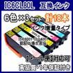 エプソンIC6CL80L IC80L 増量 互換インク 6色x3セット ICBK80L ICC80L ICM80L ICY80L ICLC80L ICLM80L /EP-808AW 808AB 707A 777A