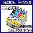 エプソン IC4CL74 IC74 互換インク 単品売りIC4CL74 ICBK74 ICC74 ICM74 ICY74 ICチップ付  PX-M5040F M5041F M740F M741F S5040 S740