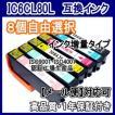 エプソンIC6CL80L IC80L 増量 互換インク 8個自由選択 ICBK80L ICC80L ICM80L ICY80L ICLC80L ICLM80L /EP-808AW 808AB 707A 777A
